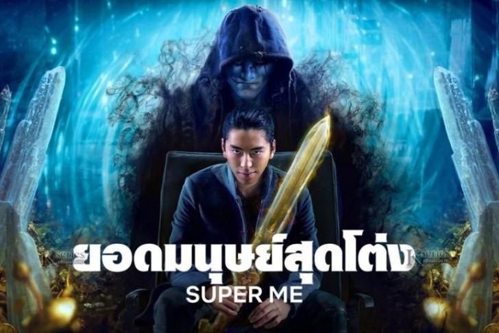 ภาพยนตร์จีน Super Me ยอดมนุษย์สุดโต่ง ซับไทย+พากย์ไทย
