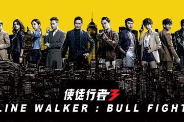 ซีรี่ย์จีน Line Walker – Bull Fight (2020) เปิดแผนล่ามาเฟียโหด ภาค 3 พากย์ไทย Ep.1-35 (จบ)