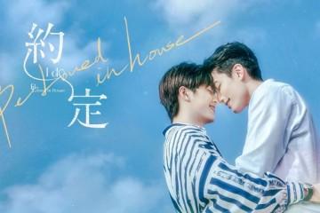 ซีรี่ย์วายจีน Be Loved in House: I Do (2021) ซับไทย Ep.1-7