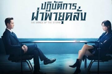 ซีรี่ย์จีน The Dance of the Storm (2021) ปฏิบัติการฝ่าพายุคลั่ง พากย์ไทย Ep.1-17