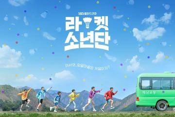 ซีรี่ย์เกาหลี Racket Boys ซับไทย Ep.1