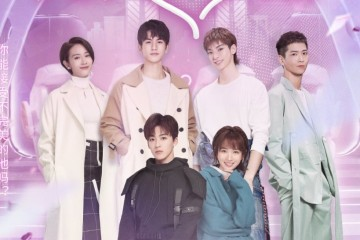 ซีรี่ย์จีน Love Crossed (2021) ปิ๊งรักไอ้ต้าวดิจิตอล ซับไทย Ep.1-13