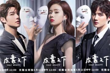 ซีรี่ย์จีน Ugly Beauty (2021) ความงามที่น่าเกลียด ซับไทย Ep.1-16
