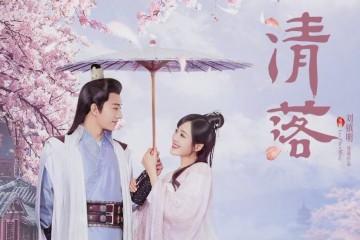 ซีรี่ย์จีน Qing Luo (2021) ชิงลั่ว ซับไทย Ep.1-3