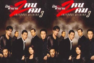 ซีรี่ย์จีน Infernal Affairs ภาค 3 พากย์ไทย Ep.1-12 (จบ)