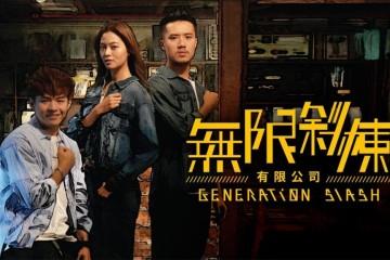 ซีรี่ย์จีน Generation Slash ซับไทย Ep.1-19