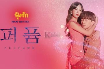 ซีรี่ย์เกาหลี Perfume ฟุ้งรัก พากย์ไทย Ep.1-11