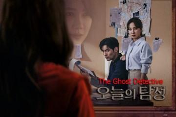 ซีรี่ย์เกาหลี The Ghost Detective ซับไทย Ep.1-32 (จบ)