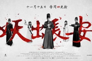 ซีรี่ย์จีน Demon Out of Chang An ตำนานรักปีศาจฉางอัน ซับไทย Ep.1-12 (จบ)