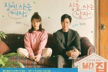 ซีรี่ย์เกาหลี Monthly Magazine Home ซับไทย Ep.1-3