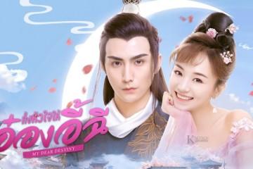 ซีรี่ย์จีน My Dear Destiny (2020) ทั้งหัวใจให้อ๋องอี้ฉี พากย์ไทย Ep.1-10