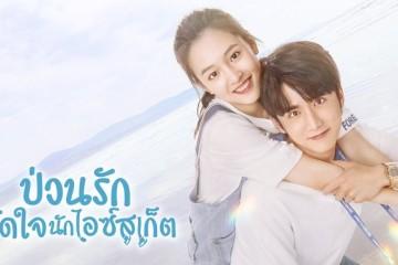 ซีรี่ย์จีน Skate into Love (2020) ป่วนรักมัดใจนักไอซ์สเก็ต พากย์ไทย Ep.1-15 (จบ)