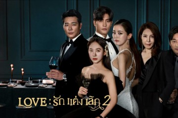 ซีรี่ย์เกาหลี Love รัก แต่ง เลิก 2(ft. Marriage and Divorce2) ซับไทย Ep.1-3
