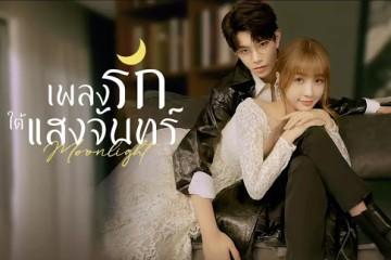 ซีรี่ย์จีน Moonlight (2021) เพลงรักใต้แสงจันทร์ พากย์ไทย Ep.1-27