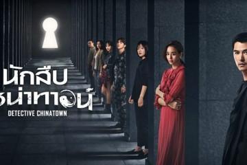 ซีรี่ย์จีน Detective Chinatown (2020) นักสืบไชน่าทาวน์ พากย์ไทย Ep.1-12 (จบ)