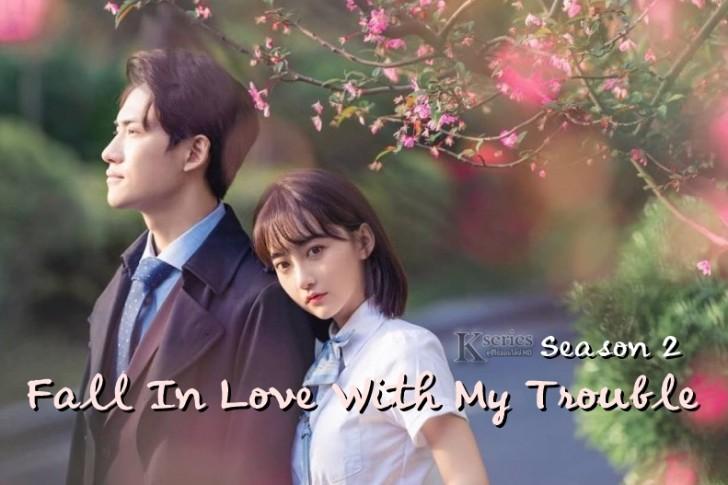 ซีรี่ย์จีน Fall In Love With My Trouble Season 2 (2021) ซับไทย Ep.1-30 (จบ)