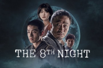 ภาพยนตร์เกาหลี The 8th Night คืนที่ 8 พากย์ไทย ซับไทย