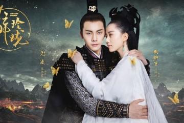 Lost Love in Timesซีรี่ย์จีน Lost Love in Times (2017) อภินิหารรักเหนือบัลลังก์ พากย์ไทย Ep.1-46