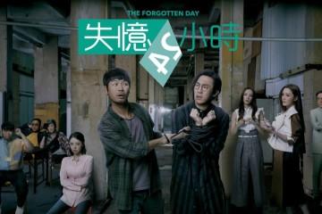 ซีรี่ย์จีน The Forgotten Day (2021) วันที่ถูกลืม พากย์ไทย Ep.1-27 (จบ)