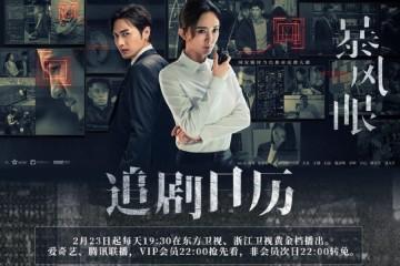 ซีรี่ย์จีน Storm Eye (2021) ซับไทย Ep.1-30