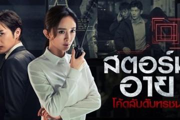 ซีรี่ย์จีน Storm Eye (2021) สตอร์ม อาย โค้ดลับดับทรชน พากย์ไทย Ep.1-30