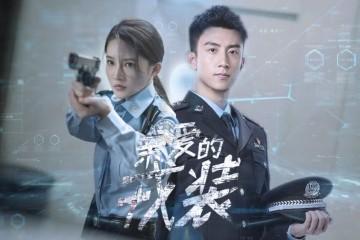 ซีรี่ย์จีน My Dear Guardian (2021) ภารกิจลับ ภารกิจรัก ซับไทย Ep.1-25