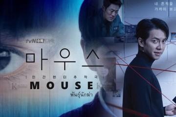 ซีรี่ย์เกาหลี Mouse พันธุ์นักฆ่า พากย์ไทย Ep.1-20 (จบ)