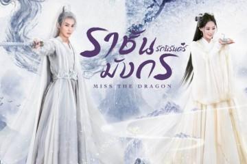 ซีรี่ย์จีน Miss The Dragon (2021) รักนิรันดร์ ราชันมังกร พากย์ไทย Ep.1-15