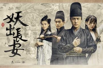 ซีรี่ย์จีน Demon Out of Chang An ตำนานรักปีศาจฉางอัน พากย์ไทย Ep.1-12 (จบ)