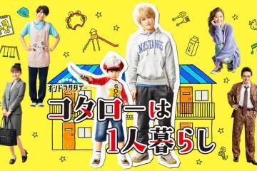 ซีรี่ย์ญี่ปุ่น Kotaro Lives By Himself (2021) โคะทาโร่คุงอยู่บ้านคนเดียว ซับไทย Ep.1-10 (จบ)