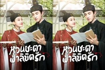 ซีรี่ย์จีน Twisted Fate of Love หวนชะตาฝ่าลิขิตรัก พากย์ไทย Ep.1-27