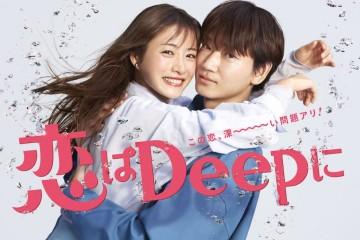 ซีรี่ย์ญี่ปุ่น Love Deeply! (Koi wa Deep ni) (2021) รักทั้งทีต้องให้ลึกซึ้ง ซับไทย Ep.1-10 (จบ)
