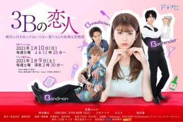 ซีรี่ย์ญี่ปุ่น 3B Lover (2021) รักอันตรายผู้ชาย 3B ซับไทย Ep.1-10 (จบ)