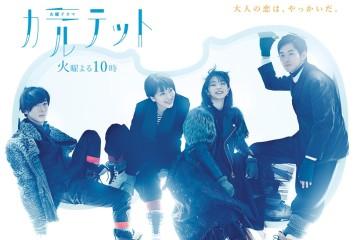 ซีรี่ย์ญี่ปุ่น Quartet (2017) ซับไทย Ep.1-10 (จบ)