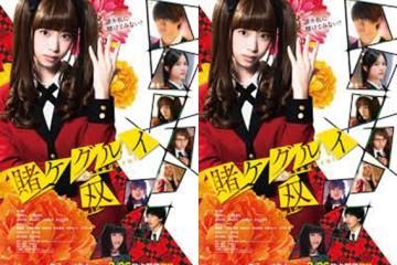 ซีรี่ย์ญี่ปุ่น Kakegurui Twin โคตรเซียนโรงเรียนพนัน ทวิน ซับไทย Ep.1-8 (จบ)