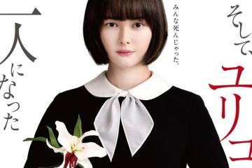 ซีรี่ย์ญี่ปุ่น Soshite, Yuriko wa Hitori ni Natta (2020) ตำนานยูริโกะซามะ ซับไทย Ep.1-8 (จบ)
