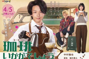 ซีรี่ย์ญี่ปุ่น Coffee Ikaga Deshou (2021) รับกาแฟไหมครับ ซับไทย Ep.1-8 (จบ)