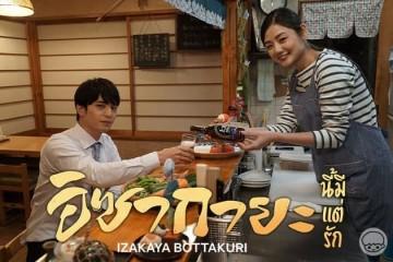 ซีรี่ย์ญี่ปุ่น Izakaya Bottakuri อิซากายะนี้มีแต่รัก ซับไทย Ep.1-11 (จบ)