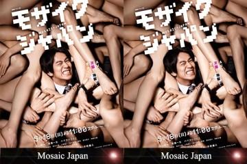 ซีรี่ย์ญี่ปุ่น Mosaic Japan ซับไทย Ep.1-5 (จบ)