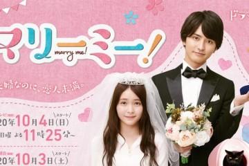 ซีรี่ย์ญี่ปุ่น Marry Me! ถ้าให้ดีมาแต่งงานกัน ซับไทย Ep.1-10 (จบ)