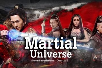 ซีรี่ย์จีน Martial Universe (2018) ศึกทะยานฟ้า มหายุทธ์สะท้านภพ Season 2 ซับไทย Ep.1-20 (จบ)