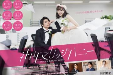 ซีรี่ย์ญี่ปุ่น In-House Marriage Honey แต่งลับๆ ขยับมารักกัน ซับไทย Ep.1-7 (จบ)