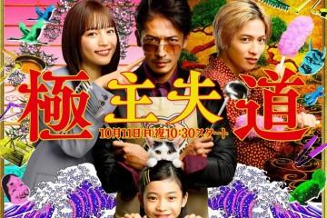 ซีรี่ย์ญี่ปุ่น The Way of the Househusband (2020) วิถีพ่อบ้านสุดเก๋า ซับไทย Ep.1-10 (จบ)