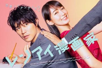 ซีรี่ย์ญี่ปุ่น Renai Mangaka (2021) ซับไทย Ep.1-10