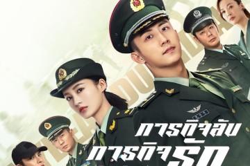 ซีรี่ย์จีน My Dear Guardian ภารกิจลับ ภารกิจรัก พากย์ไทย Ep.1-17