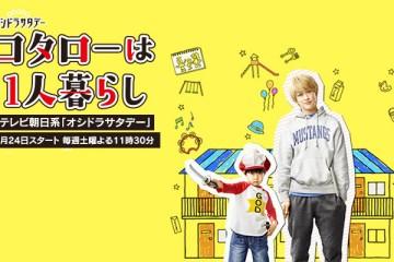 ซีรี่ย์ญี่ปุ่น Kotaro wa Hitorigurashi (2021) โคะทาโร่คุงอยู่บ้านคนเดียว ซับไทย Ep.1-11