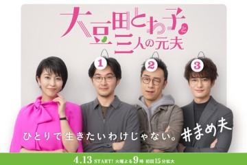 ซีรี่ย์ญี่ปุ่น Omameda Towako to Sannin no Motootto (2021) ซับไทย Ep.1-6