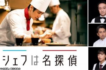 ซีรี่ย์ญี่ปุ่น Chef wa Meitantei (2021) ซับไทย Ep.1-6