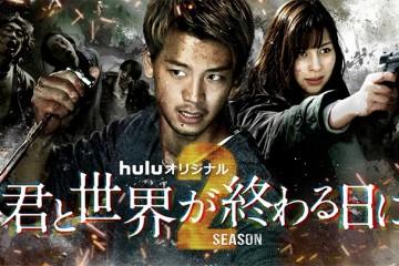ซีรี่ย์ญี่ปุ่น Kimi to Sekai ga Owaru Hi ni Season 2 (2021) ซับไทย Ep.1-6 (จบ)