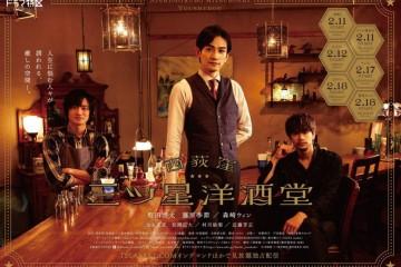 ซีรี่ย์ญี่ปุ่น Nishiogikubo Mitsuboshi Youshudou (2021) ซับไทย Ep.1-6 (จบ)